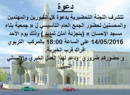 دعوة للجمع العام التأسيسي لجمعية بناء مسجد الاحسان بتيزنيت