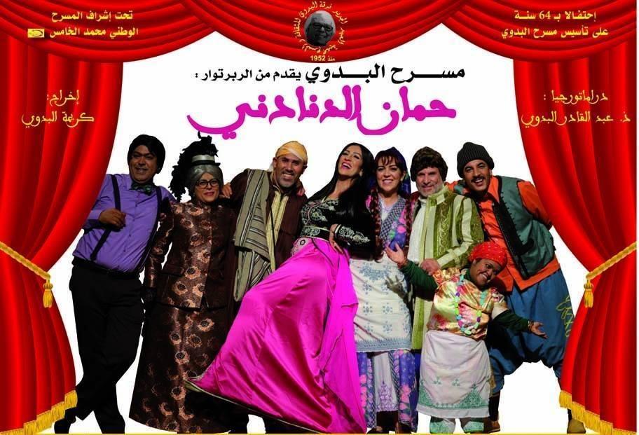 """مسرح البدوي يقدم مسرحية """" حمان الدنادني""""بدار الثقافة محمد خير الدين بتيزنيت"""
