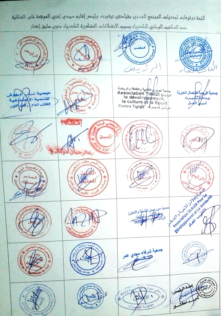 أكثر من 30 جمعية من سيدي إفني تشتكي من المكتب الوطني للكهرباء وسياسته الاقصائية
