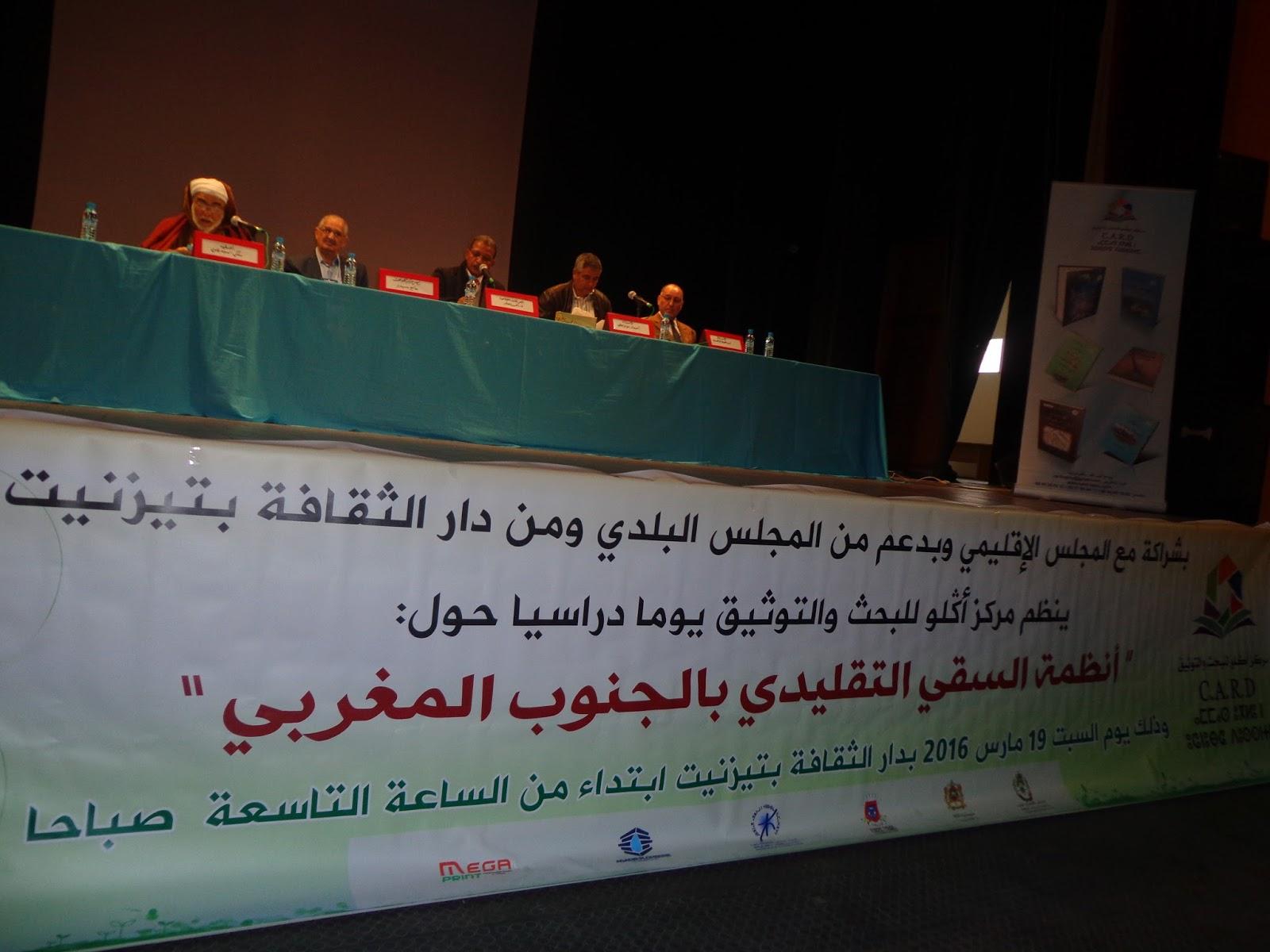 تقرير مركز اكلو للبحت والتوثيق عن  أنظمة السقي التقليدي بالجنوب المغربي