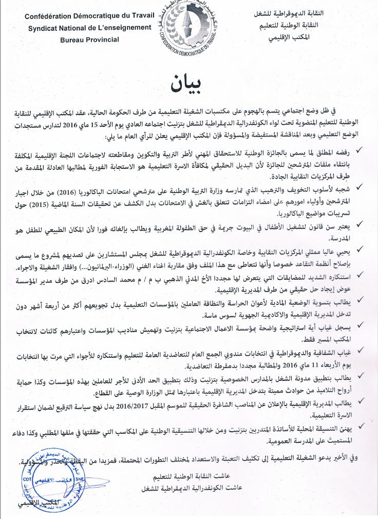 المكتب الإقليمي للنقابة الوطنية للتعليم بتزنيت يصدر بيان 15 ماي