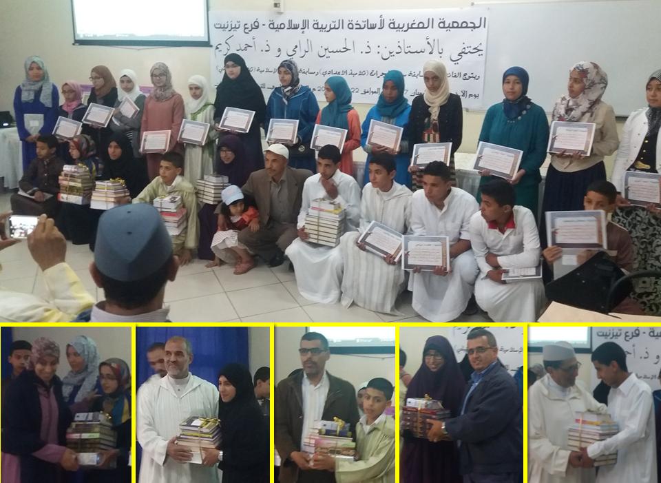 أساتذة التربية الاسلامية بتيزنيت يكرمون زملاءهم ويحتفون بالتلاميذ الفائزين في مسابقتي القرآن والآداب الإسلامية