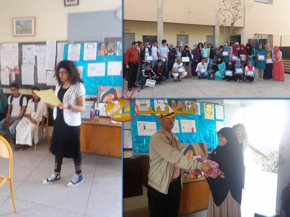 ثانوية الحسن الثاني: نادي القراءة يحتفي بالتلميذة التي شرفت تيزنيت وطنيا وجهويا ويكرم أعضاء وعضوات النادي