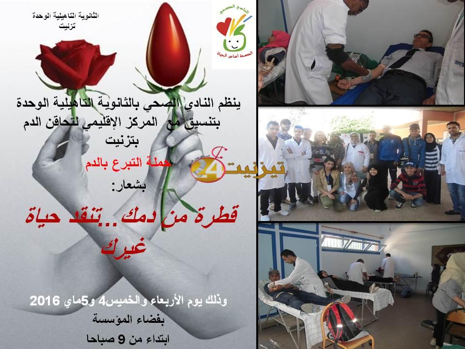 الثانوية  التاهيلية الوحدة بتزنيت تنظم حملة للتبرع بالدم