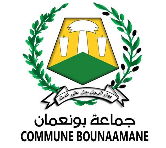 اعلان هام للجمعيات و الهيئات و التعاونيات المتواجدة بتراب جماعة بونعمان