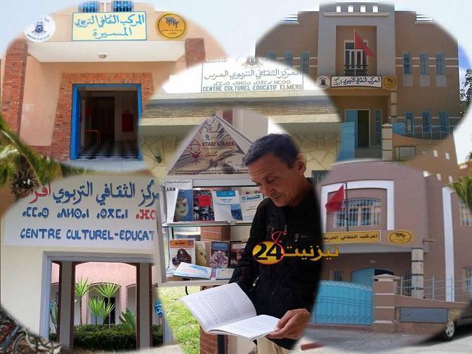المركبات الثقافية و التربوية مشروع مجتمعي طموح