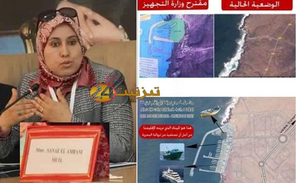 سناء العمراني: ميناء سيدي بولفضايل مجرد مشروع قيد الدرس، و ميناء اكادير للصيد سيبقى كما تم الاتفاق عليه