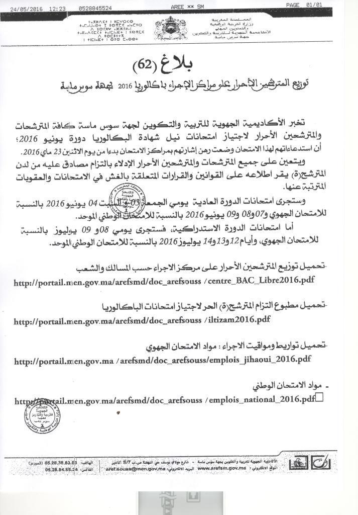بلاغ صادر عن الاكاديمية الجهوية للتربية والتكوين بجهة سوس ماسة في شان توزيع المترشحين الاحرار على مراكز الاجراء 2016 لجهة سوس ماسة.