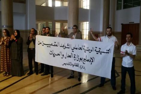 احتجاج باستئنافية أكادير ضد قرار لوزير العدل