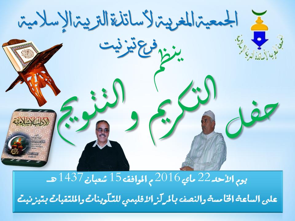 جمعية أساتذة التربية الاسلامية بتيزنيت تنظم حفل التكريم والتتويج