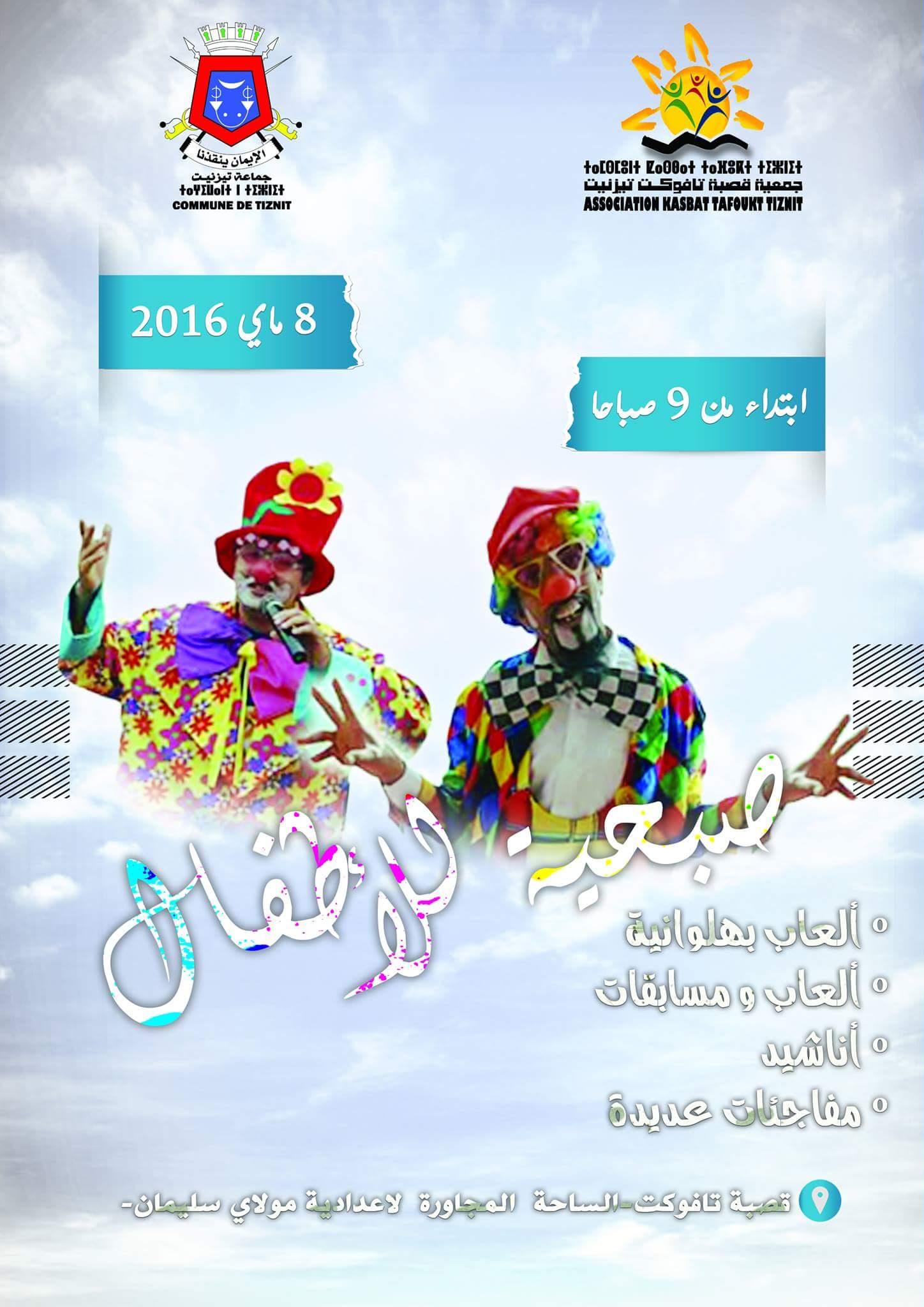 جمعية قصبة تافوكت تنظم صبيحة للاطفال