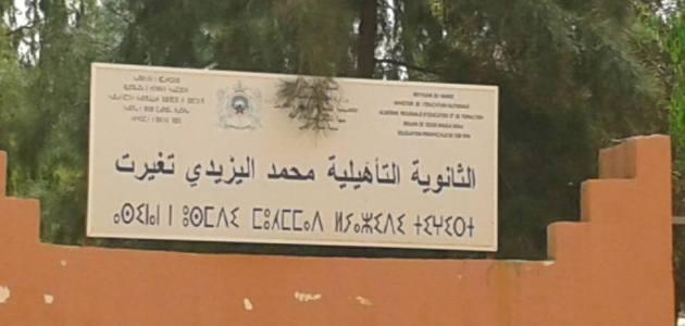 """التلميذة """"خديجة لالوش """" تحصل على أعلى معدل بثانوية محمد اليزيدي بمركز تيغيرت مديرية سيدي إفني"""