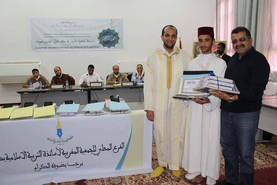 كلميم : الجمعية المغربية لأساتذة التربية الإسلامية تنظم المسابقة الجهوية الأولى في حفظ و تجويد القرآن الكريم