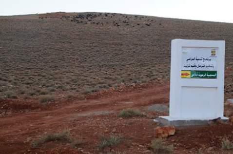 وزارة الفلاحة تشرع في تحديد الاماكن المخصصة للرعي باقليم تيزنيت
