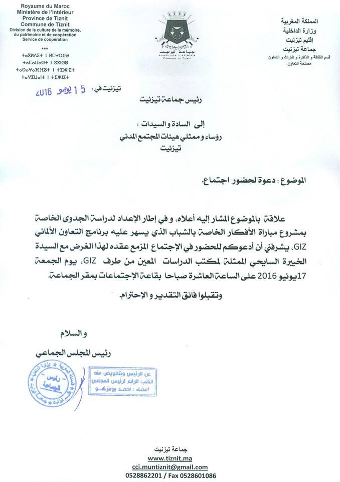 دعوة لرؤساء و ممثلي هيئات المجتمع المدني لحضور أشغال اجتماع بمقر جماعة تيزنيت