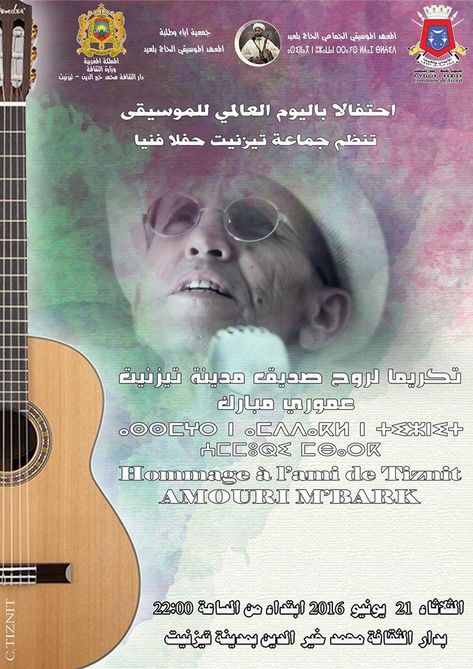 حفل فني بتيزنيت تكريما للراحل عموري مبارك