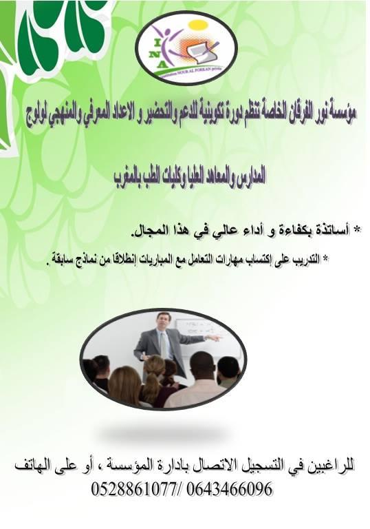 تيزنيت : دورة تكوينية للدعم والتحضير و الاعداد المعرفي والمنهجي لولوج المدارس والمعاهد العليا وكليات الطب بالمغرب