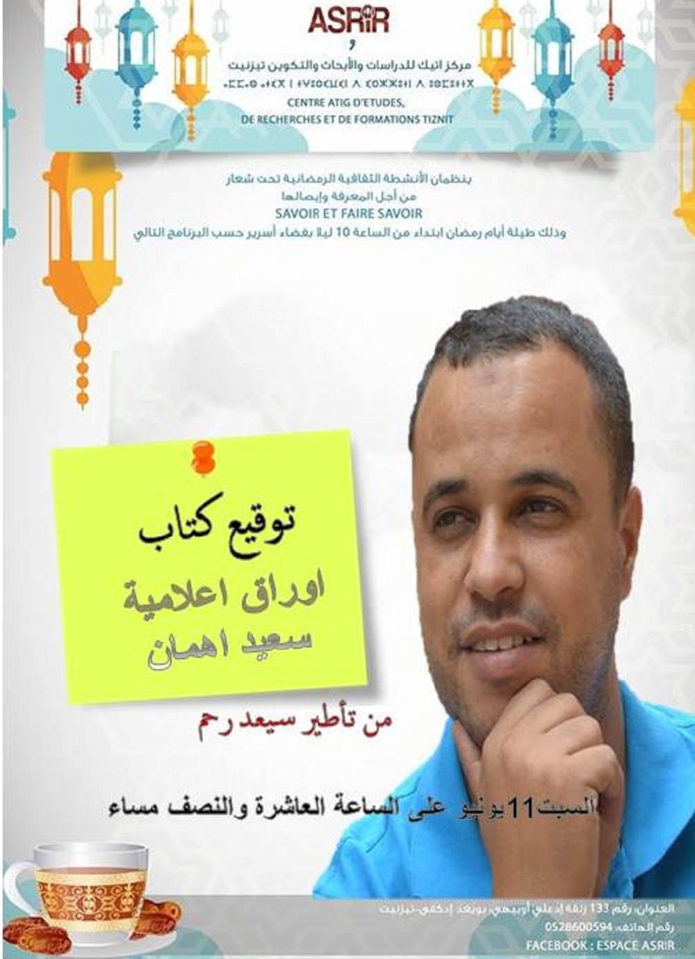 """تقديم وتوقيع كتاب سعيد أهمان """"أوراق إعلامية"""""""
