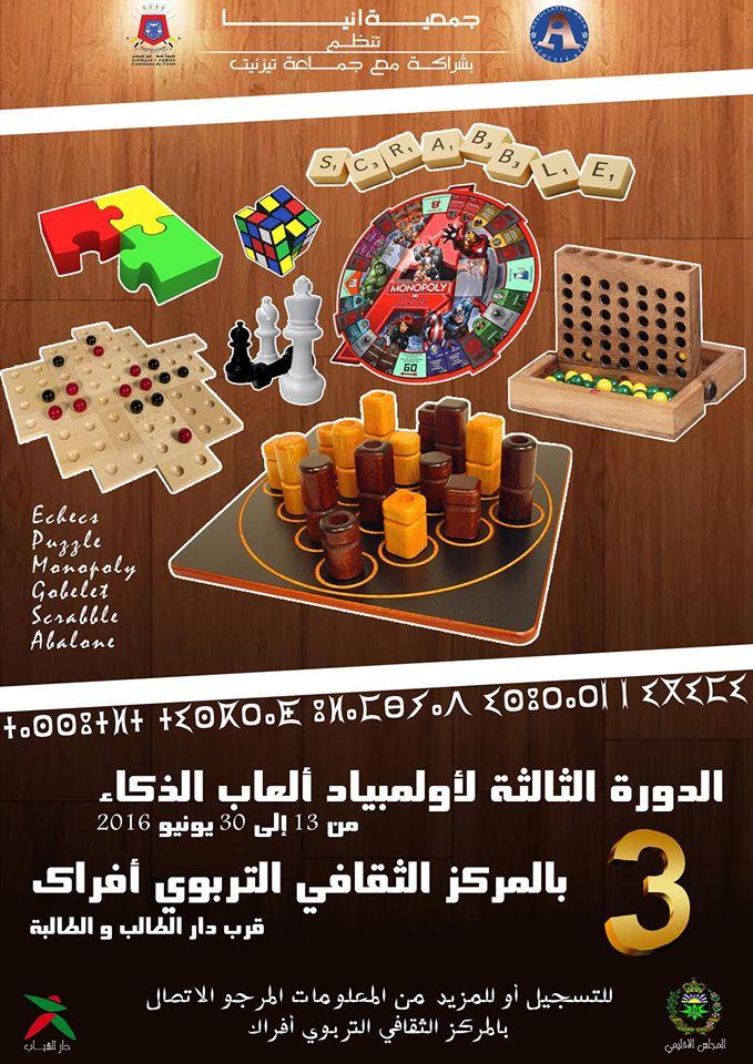 انطلاق النسخة الثالثة لأولمبياد ألعاب الذكاء
