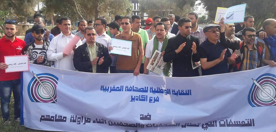 اكادير : صحفيون و مراسلون في وقفة احتجاجية تضامنية مع الزملاء  ابراهيم فاضل و فيصل الرودي