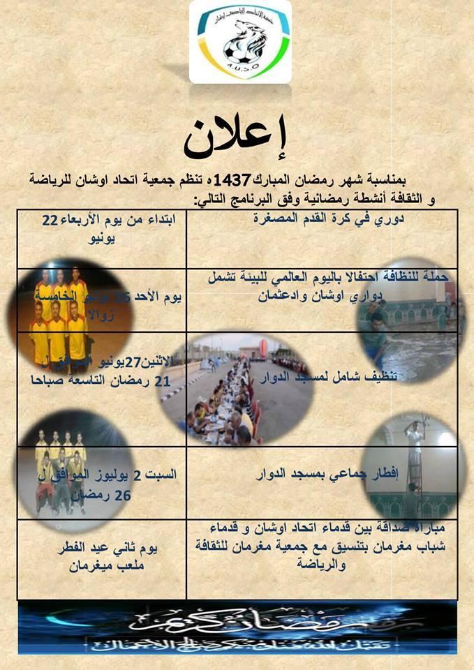 وجان : جمعية اتحاد أوشان للرياضة والثقافة في أنشطة رمضانية