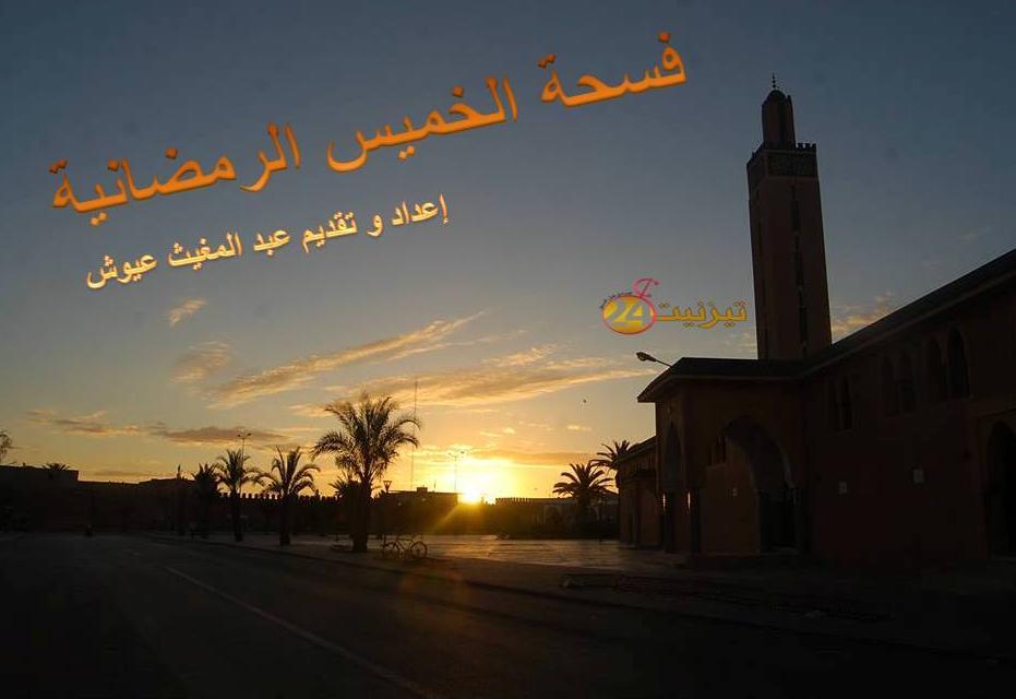 فسحة الخميس الرمضانية الحلقة الاولى / عبد المغيث عيوش