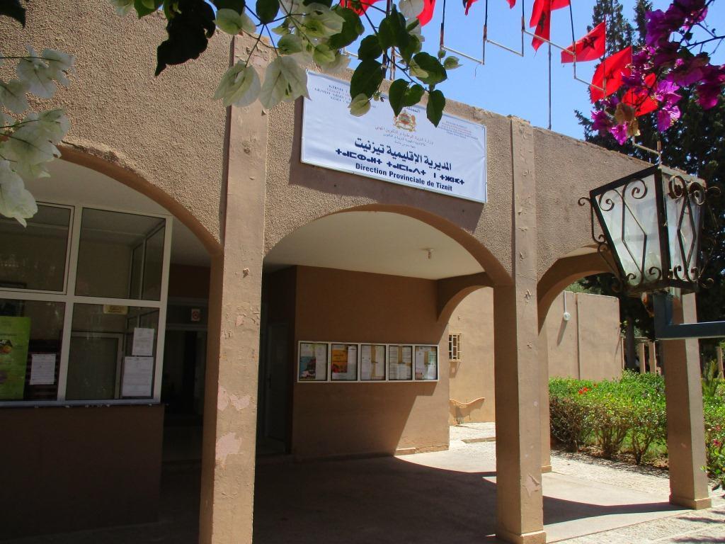 تعزية المديرية الاقليمية لوزارة التربية الوطنية بتيزنيت في وفاة الاستاذة سعاد البازي رحمها الله.