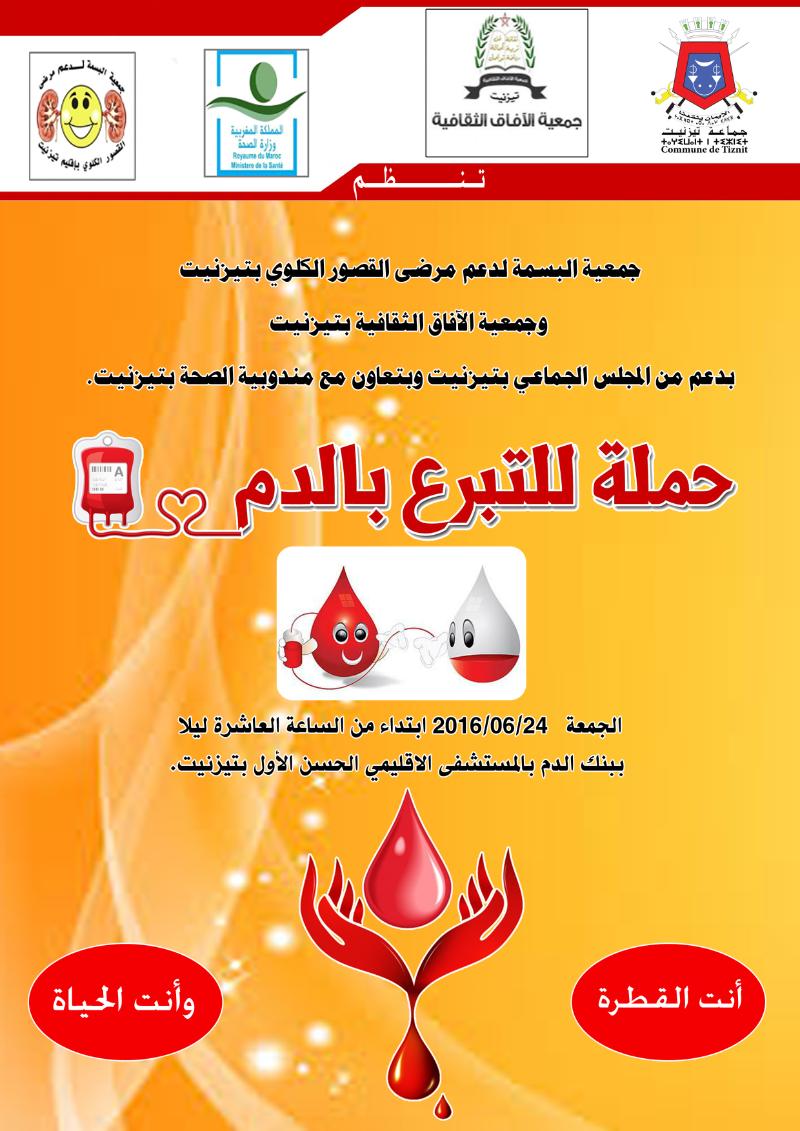 تيزنيت : دعوة للتبرع بالدم