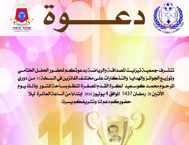 دعوة للحفل الختامي لدوري المرحوم محمد كوسعيد لكرة القدم المصغرة بساحة المشور