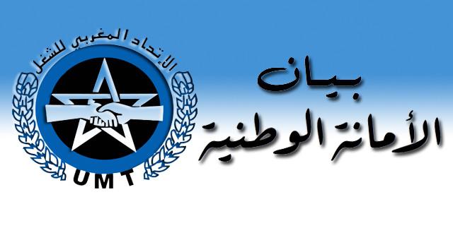 الاتحاد المغربي للشغل يرفض بقوة مرسوم التشغيل بالعقدة في الإدارات العمومية
