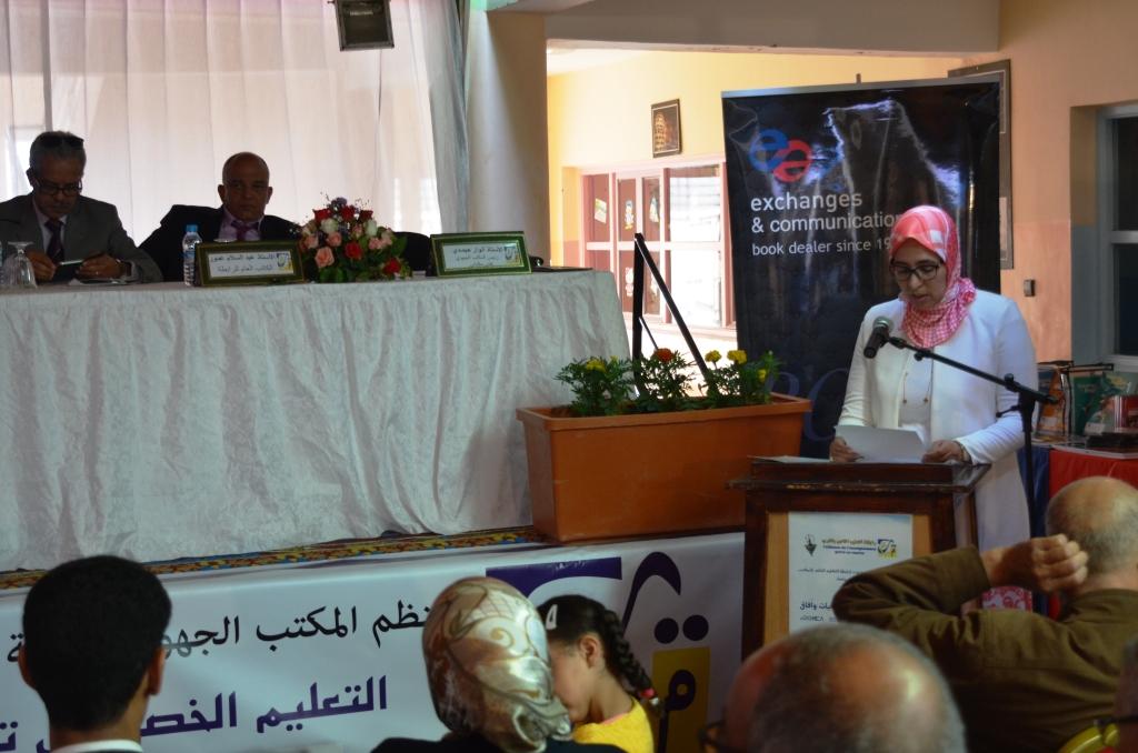 """تيزنيت : الملتقى الجهوي الأول لرابطة التعليم الخاص بالمغرب، بجهة سوس ماسة، وذلك تحت شعار: """"التعليم الخصوصي تحديات وآفاق""""."""