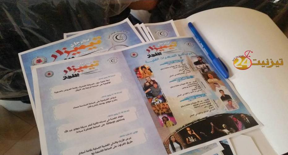 البرنامج الكامل للسهرات الفنية لمهرجان تيميزار للفضة
