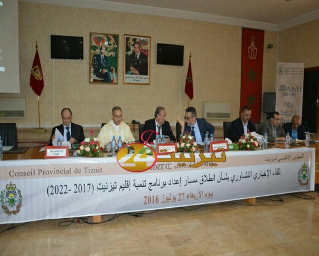 انطلاق مسار إعداد برنامج تنمية إقليم تيزنيت