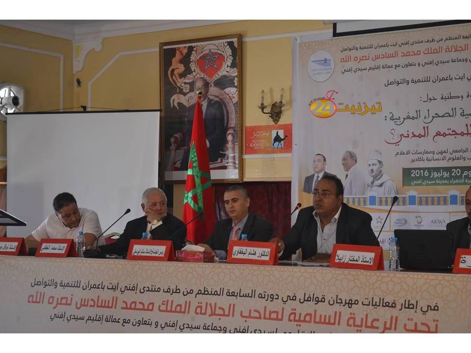 افتتاح مهرجان قوافل سيدي افني بندوة وطنية حول تحديات قضية الصحراء المغربية