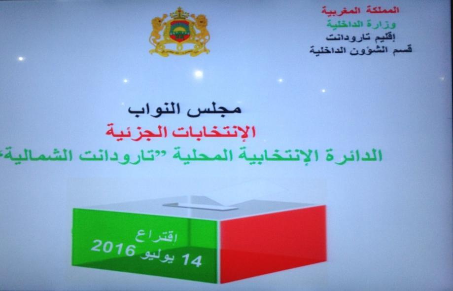 رشيد أحندوش عن حزب الاحرار يفوز بالانتخابات التشريعية الجزئية بتارودانت