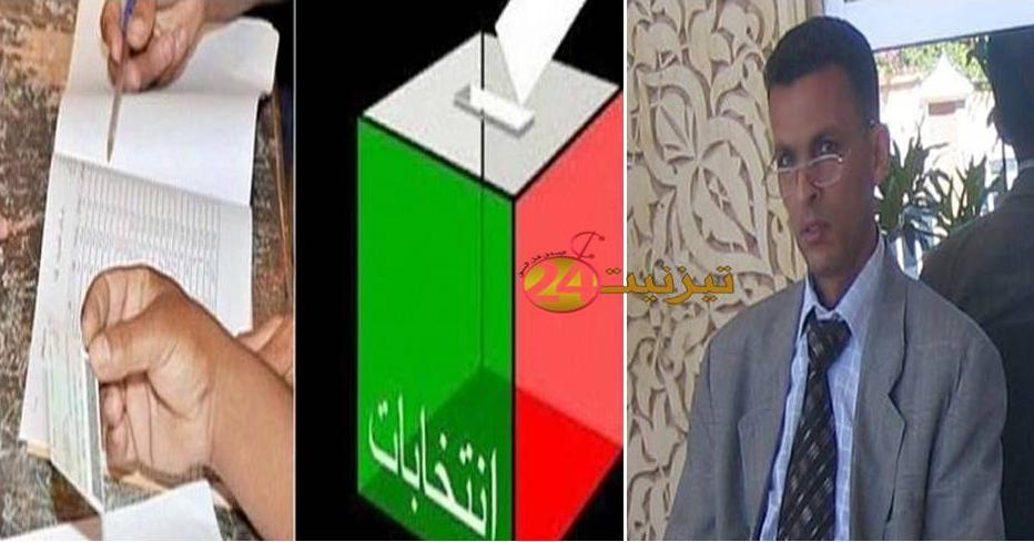 على هامش الانتخابات بالمغرب: مقترح الى الاحزاب السياسية ال 34 بقلم: عمر الهرواشي