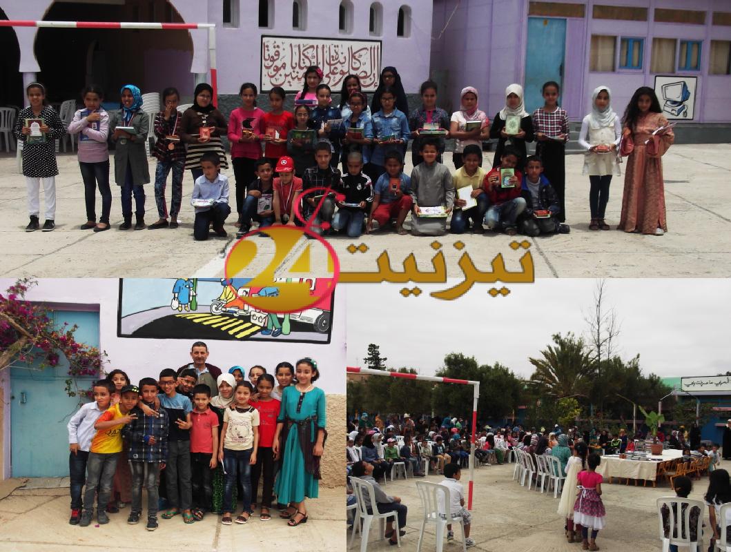 حفل تكريم المتفوقين برسم 2015/2016 بمدرسة الحسن الاول بتيزنيت