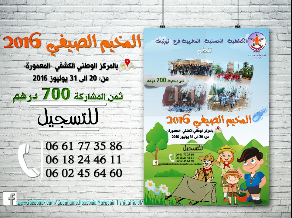 إعلان عن مخيم بمدينة الرباط