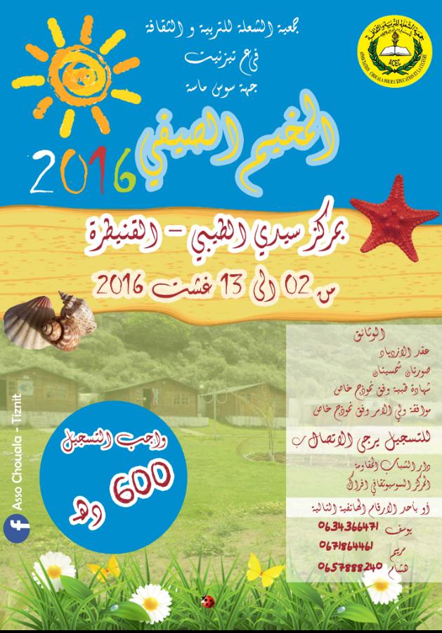 جمعية الشعلة للتربية و الثقافة فرع تيزنيت تنظم مخيما صيفيا بالقنيطرة لفائدة الأطفال