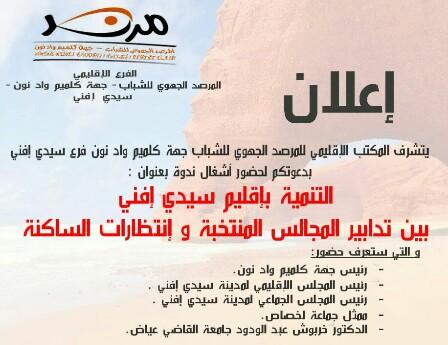 ندوة بسيدي افني حول التنمية بالإقليم السبت المقبل بحضور رئيس الجهة و منتخبين