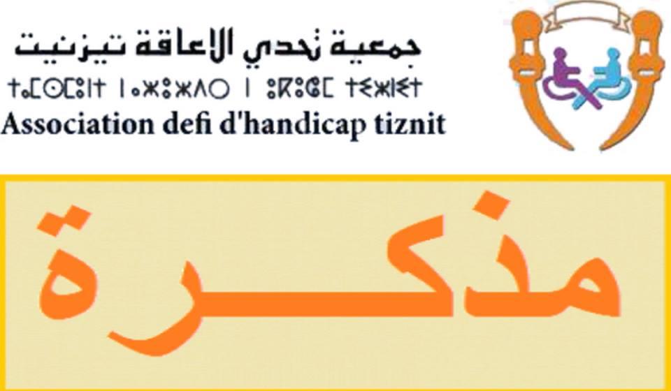 مذكرة مفتوحة إلى مرشحي الانتخابات البرلمانية باقليم تيزنيت