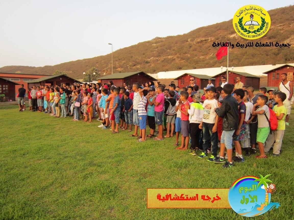 تقرير مصور عن مشاركة أطفال تيزنيت بمخيم الشعلة للتربية و الثقافة