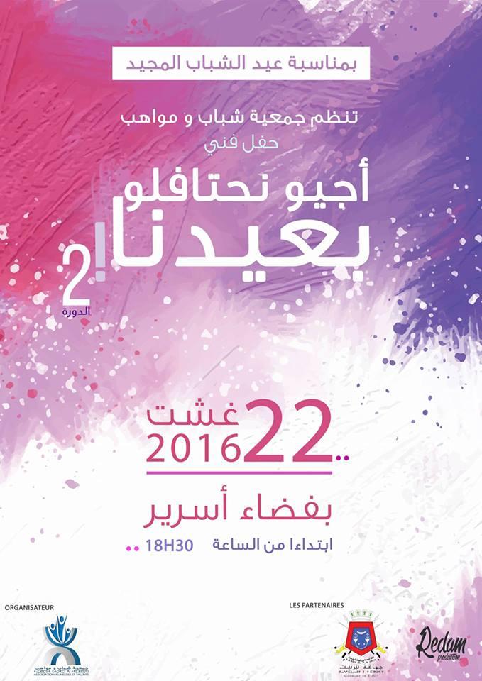 جمعية شباب و مواهب تنظم حفل فني بمناسبة عيد الشباب المجيد