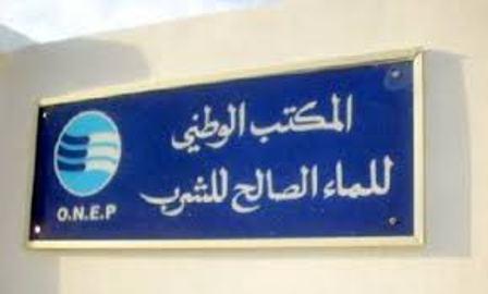 بيان استنكاري ضد الوكالة المزدوجة تيزنيت سيدي افني للماء الصالح للشرب