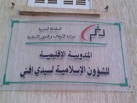 خمس عائلات بسيدي إفني مكترية عند الأوقاف مهددة بالتشرد بسبب الحكم عليها بالإفراغ