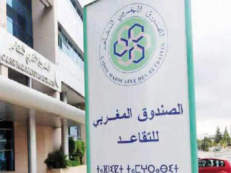 الصندوق المغربي للتقاعد يخبر متقاعدي وزارة التربية الوطنية أنهم سيتسلمون معاشاتهم ابتداء من الأسبوع الأول من أكتوبر المقبل