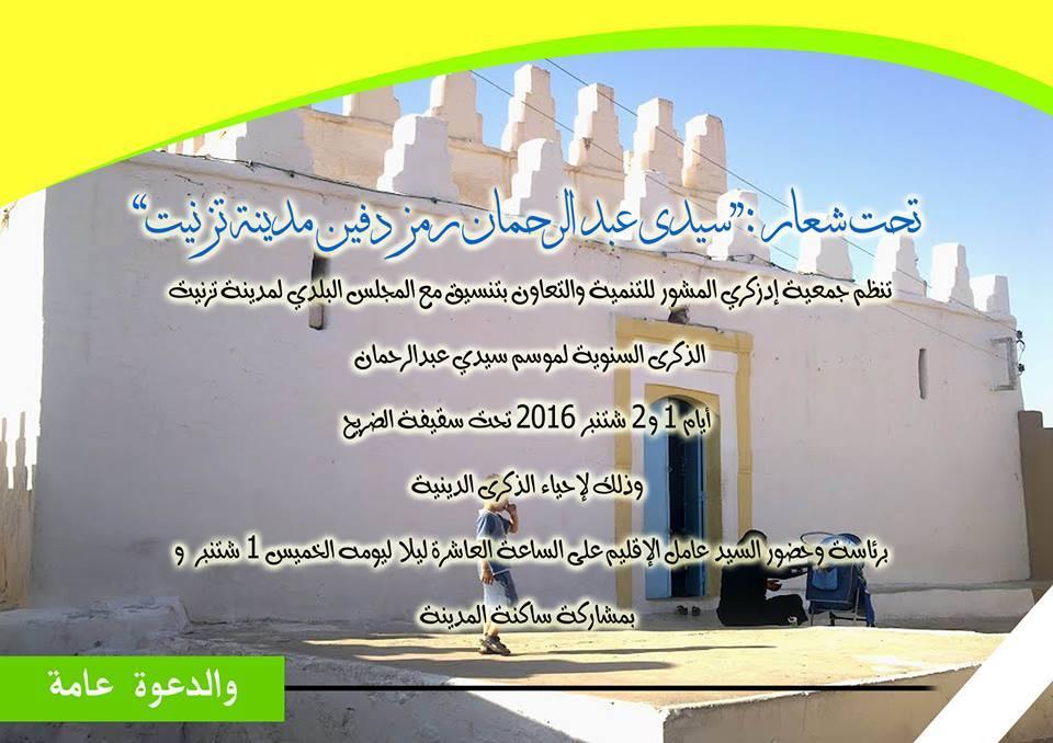 الذكرى السنوية لموسم سيدي عبد الرحمان ايام 1 و 2 شتنبر  2016