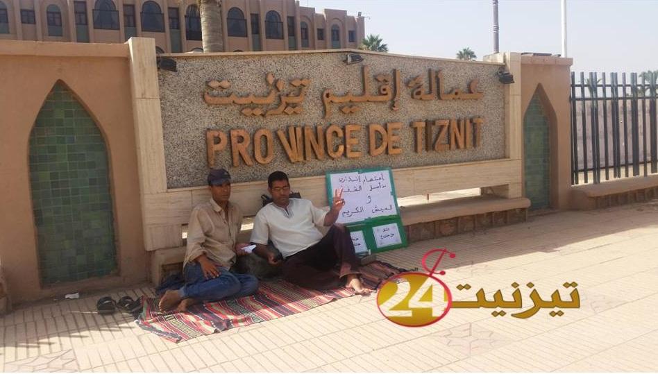 اعتصام لمعطل بتيزنيت  امام جماعة تيزنيت و عمالة الاقليم