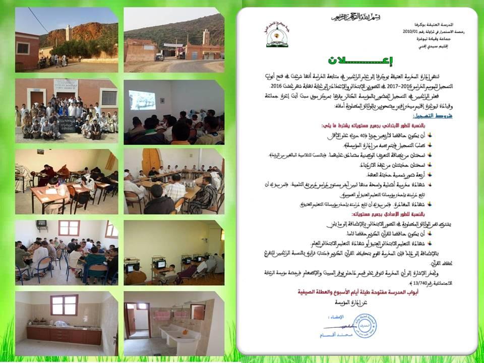 إفني : المدرسة العتيقة بوكرفا بجماعة تيوغزة تفتح أبواب التسجيل للموسم الدراسي 2016-2017