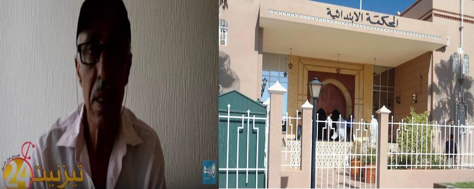 المحكمة الابتدائية بتيزنيت تصدر حكمها في قضية الاستاد عزيز